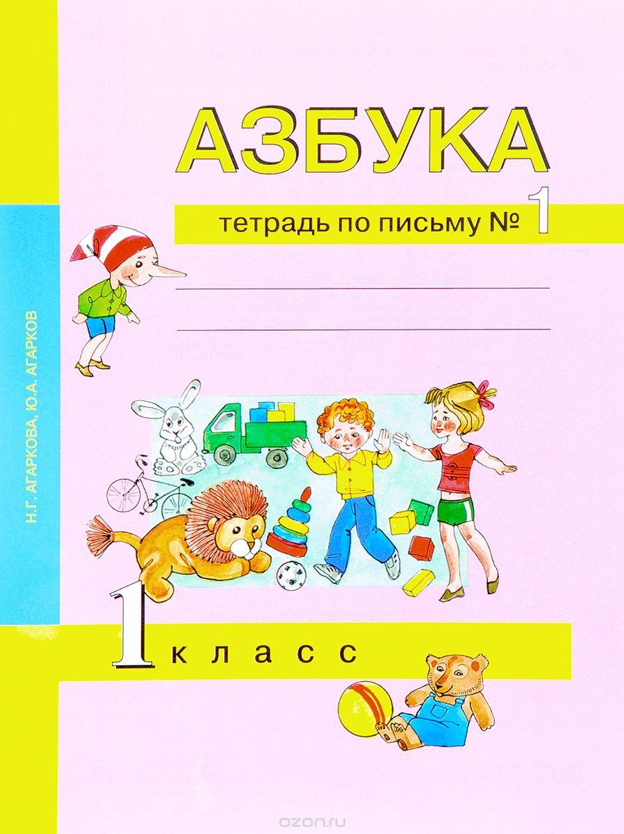 Учебник История России 9 класс Арсентьев Данилов часть 1